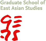 Logo of Graduate School of East Asian Studies