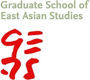 Logo of Graduate School of East Asian Studies